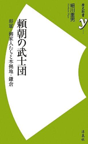 頼朝の武士団  ~将軍・御家人たちと本拠地・鎌倉 (歴史新書y)