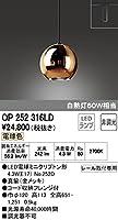 ODELIC オーデリック LEDペンダントライト プラグ レール用 金メッキ 電球色 OP252316LD
