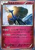 ポケモンカードXY ゼルネアス(R) 青い衝撃(PMXY8)/シングルカード