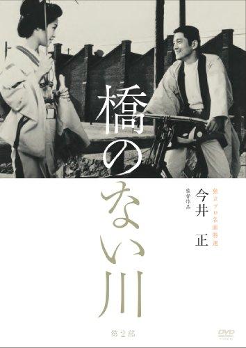 独立プロ名画特選 橋のない川 [第2部] [DVD]