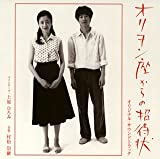 映画「オリヲン座からの招待状」オリジナル・サウンド・トラック