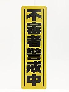 「不審者警戒中」看板 サイズ横14cm 縦46cm 不審者対策などに (黄)