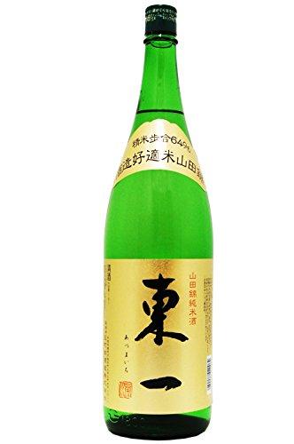 純米酒 東一(あずまいち)山田錦 純米酒 1800ml 五町田酒造 佐賀県 日本酒 清酒