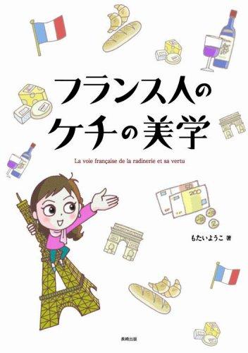 フランス人のケチの美学