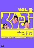 くりぃむナントカ VOL.グー [DVD]