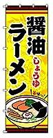 のぼりらんど のぼり旗 醤油ラーメン H2700mm×W900mm ※受注生産品
