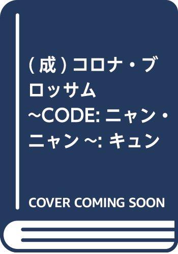 [秋月たかひろ] コロナ・ブロッサム ~CODE:ニャン・ニャン~: キュンコミックスTLコミックセレクション