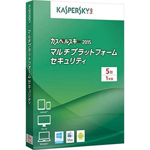 カスペルスキー 2015 マルチプラットフォーム セキュリティ 1年5台版(最新)