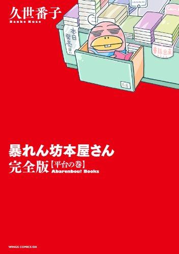 暴れん坊本屋さん・完全版 ~平台の巻~ (ウィングス・コミックス)