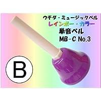 ウチダ・ミュージックベル 単音【カラー:B】ハンドベル・レインボー・カラー MB-C NO.3「し」