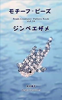 [北村 恵子]のモチーフ・ビーズ: ジンベエザメ Beads Creatures' pattern book