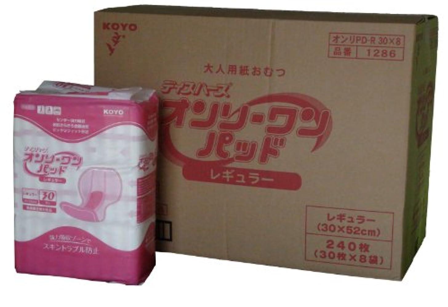 もの宿題をする見通しオンリーワンパッド レギュラー 30枚×8袋(240枚)
