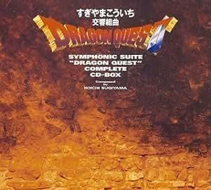 交響組曲「ドラゴンクエスト」コンプリートCD-BOX