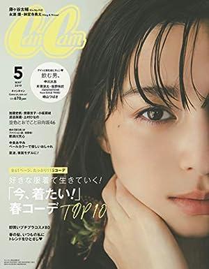 CanCam(キャンキャン) 2019年 05 月号 [雑誌]