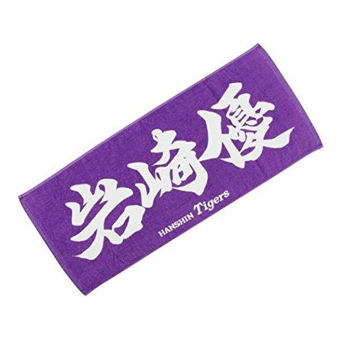 ミズノ 応援プリントフェイスタオル (書道家) [67)岩崎] 阪神タイガース 12JRXT1967 パープル