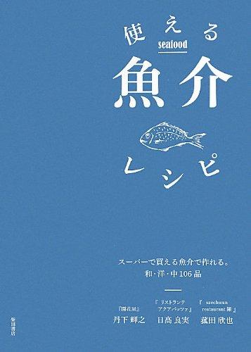 使える魚介レシピ: スーパーで買える魚介で作れる106品の詳細を見る