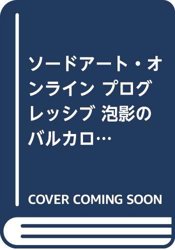 ソードアート・オンライン プログレッシブ 泡影のバルカローレ1 (電撃コミックスNEXT)