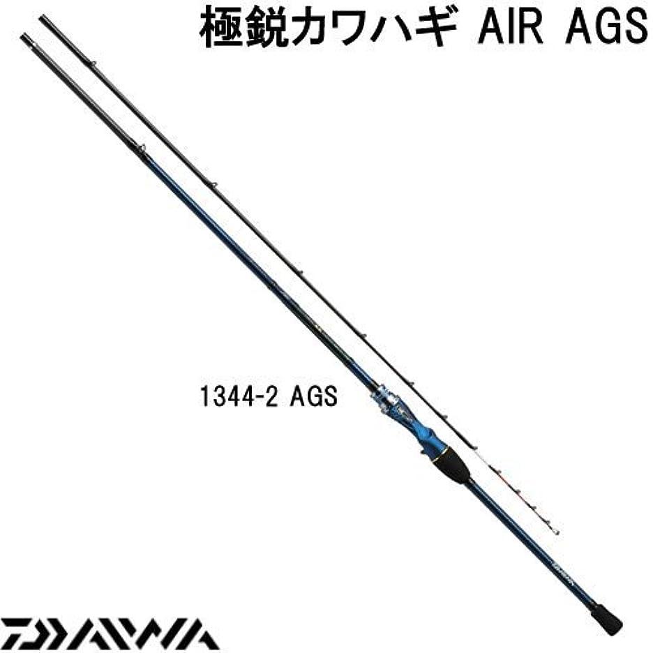 透けて見える曲ミトンダイワ(Daiwa) 船竿 ベイト 極鋭カワハギ AIR 1344-2 AGS 釣り竿