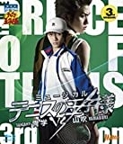 【Blu-ray】ミュージカル テニスの王子様 3rdシーズン 青学vs山吹
