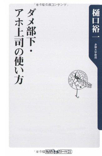 ダメ部下・アホ上司の使い方 (角川oneテーマ21)の詳細を見る