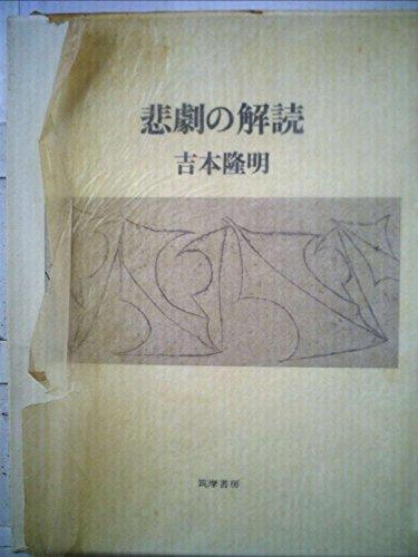 悲劇の解読 (1979年)の詳細を見る