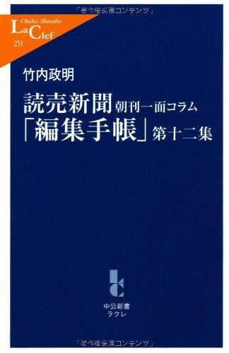 読売新聞 朝刊一面コラム「編集手帳」〈第12集〉 (中公新書ラクレ)の詳細を見る