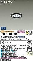 DAIKO LEDダウンライト (LED内蔵) カットオフ35° 温度保護機能付 別置電源付 電球色 3000K 埋込穴Φ75 LZD91402YB ※受注生産品