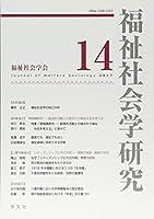 福祉社会学研究14