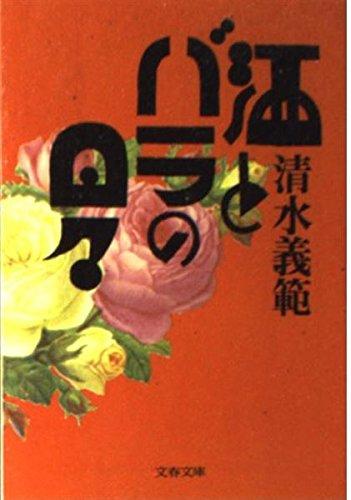 酒とバラの日々 (文春文庫)の詳細を見る