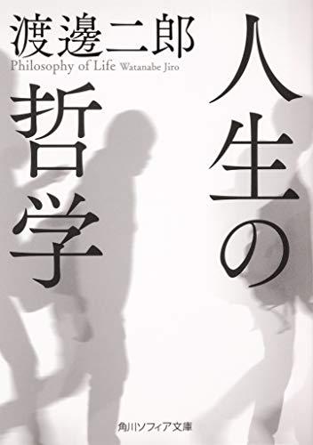 人生の哲学 (角川ソフィア文庫)