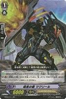 カードファイト!! ヴァンガード 【暗黒の盾 マクリール】【RR】 BT04-011-RR ≪虚影神蝕≫