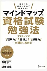 マインドマップ資格試験勉強法 単行本(ソフトカバー)