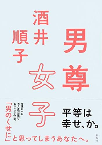 男尊女子 (集英社学芸単行本)