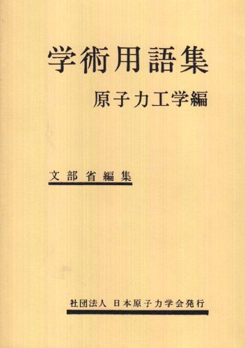 学術用語集 原子力工学編