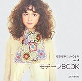 モチーフBOOK (ぽかぽかニットこもの (vol.4))