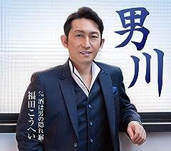 男川♪福田こうへいのCDジャケット