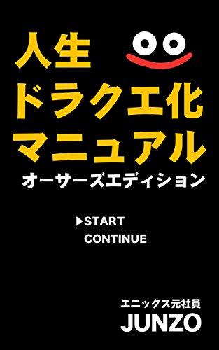 人生ドラクエ化マニュアル<オーサーズエディション>: 定価5,500円のドラクエに面白さで負ける人生を送ってどうする!? (JUNZO)の詳細を見る