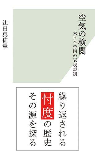 空気の検閲 大日本帝国の表現規制