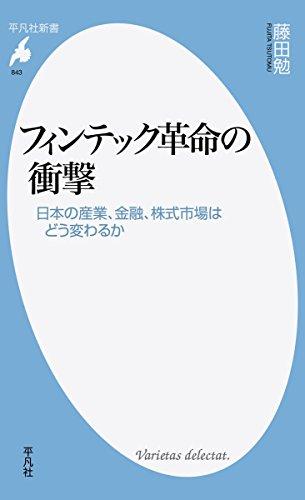 フィンテック革命の衝撃: 日本の産業、金融、株式市場はどう変わるか (平凡社新書)
