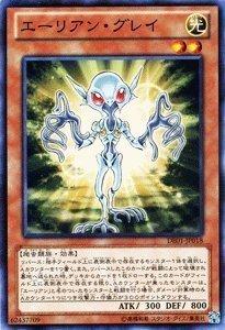 遊戯王カード 【エーリアン・グレイ】 DE01-JP018-N ≪デュエリストエディション1≫