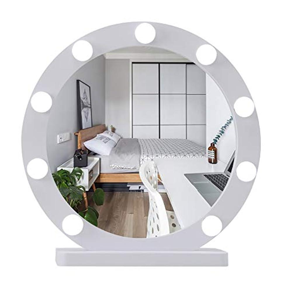 プレミアバット割合化粧鏡ハリウッドスタイルLEDバニティミラーライトキット調光対応電球壁掛け照明ミラーラウンド大