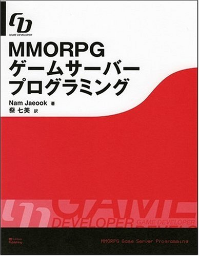MMORPGゲームサーバープログラミング (Game developer)