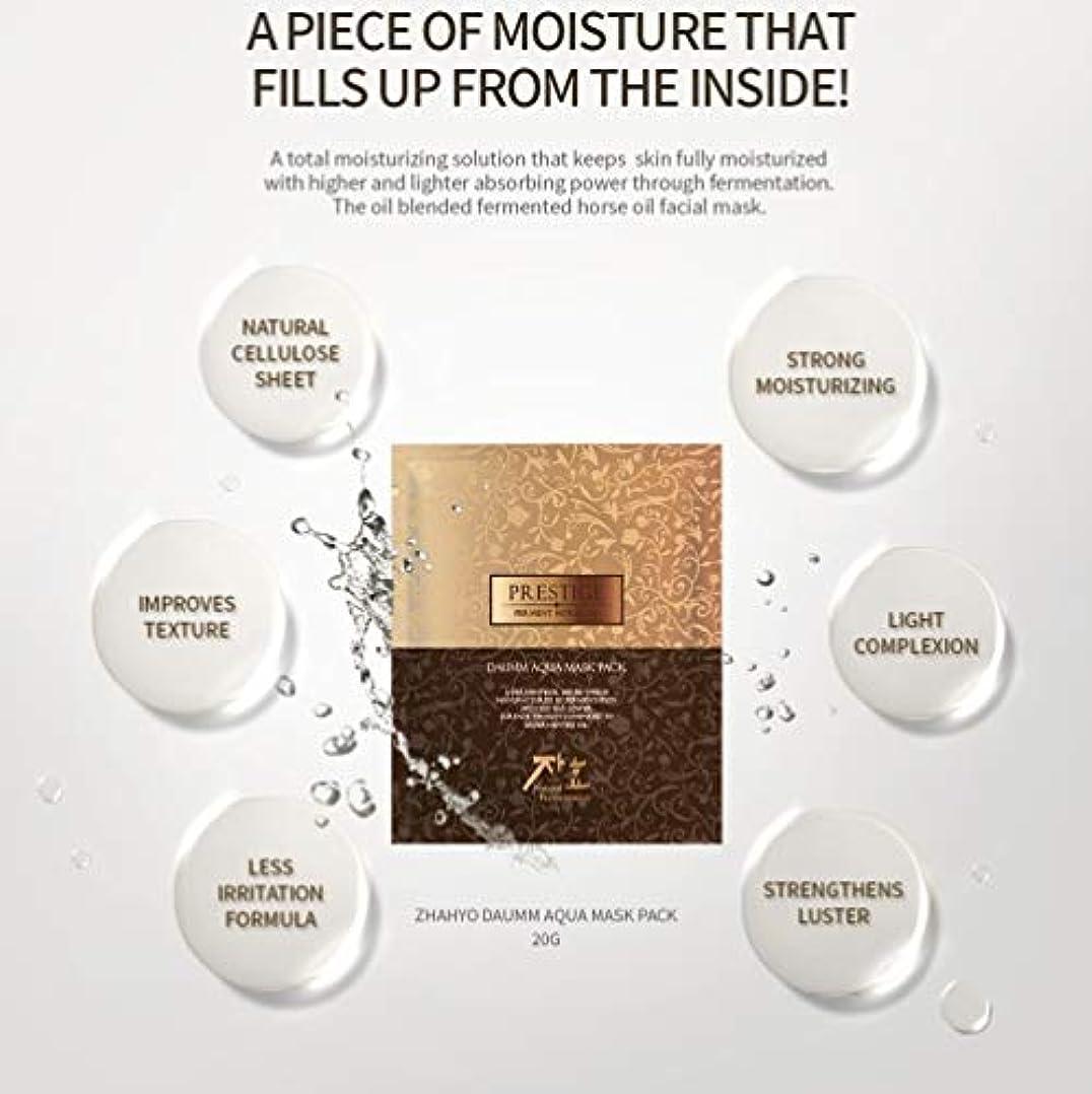 ブリリアントご飯ウィスキー(Guerisson 9 Special) ZHAHYO Daumm Aqua Mask Pack 20g x 5Sheet/Korea Cosemtics