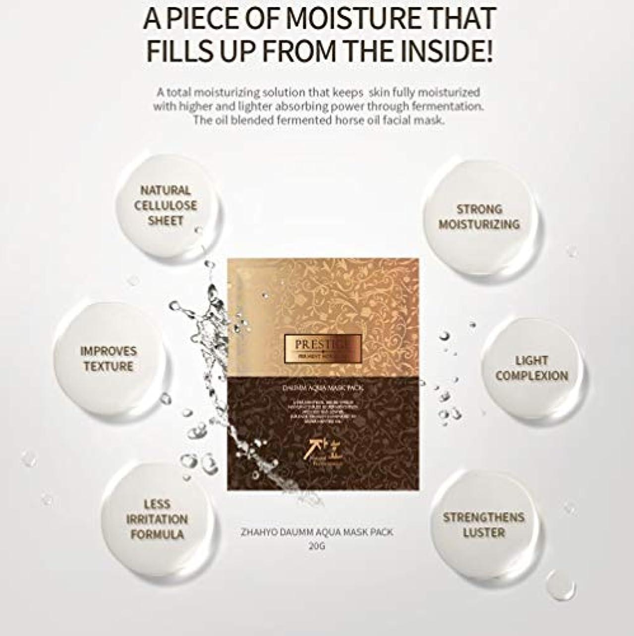 傾斜新着思いやりのある(Guerisson 9 Special) ZHAHYO Daumm Aqua Mask Pack 20g x 5Sheet/Korea Cosemtics