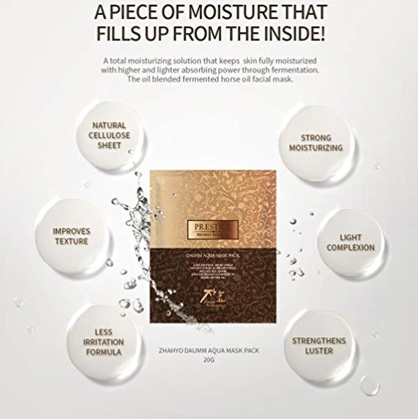 部透明にヘクタール(Guerisson 9 Special) ZHAHYO Daumm Aqua Mask Pack 20g x 5Sheet/Korea Cosemtics