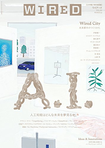 WIRED(ワイアード)VOL.20 [雑誌]の詳細を見る