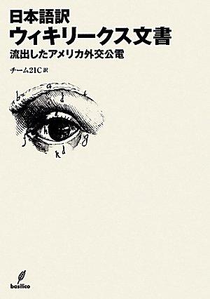 日本語訳ウィキリークス文書―流失アメリカ外交文書