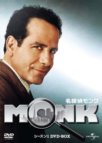 名探偵MONK シーズン1 DVD-BOX