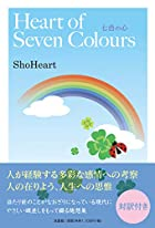 Heart of Seven Colours 七色の心