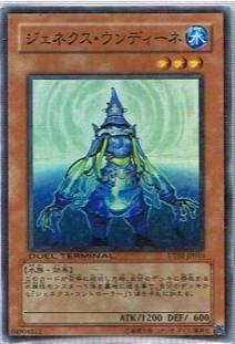 遊戯王シングルカード ジェネクス・ウンディーネ スーパーレア dt02-jp010